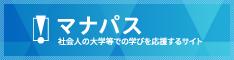 https://manapass.jp/common/images/bnr_manapass_03.png